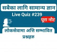 LoksewaGyan   LoksewaGyanQuiz# 239   Live Quiz With Prayag Lal Kumai
