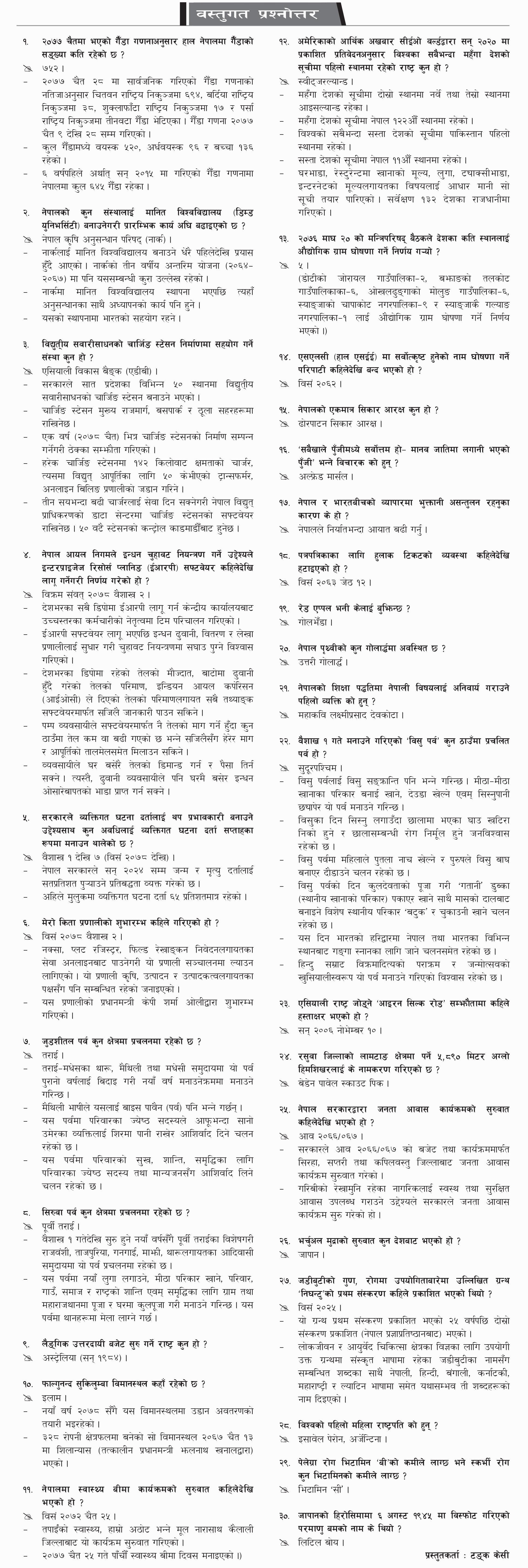 [गोरखापत्र बस्तुगत ] २०७८ बैशाख ०८