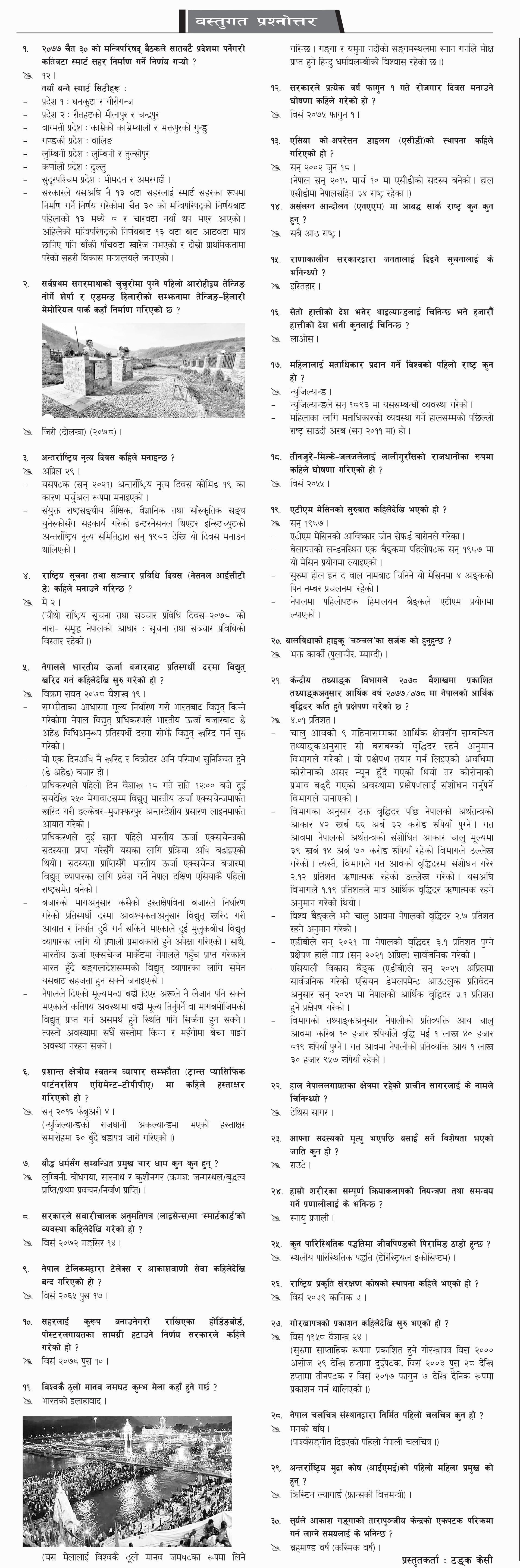 [गोरखापत्र बस्तुगत ] २०७८ बैशाख २९